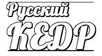Русский кедр