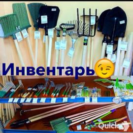 ИНВЕНТАРЬ, ШЛАНГИ