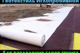 ГЕОТЕКСТИЛЬ 250 ширина 2,15м ИГЛОПРОБИВНОЙ