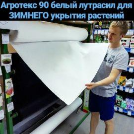 Агротекс 90 белый укрывной материал (лутрасил, спанбонд) шир. 3,2м., 1 пог.м.