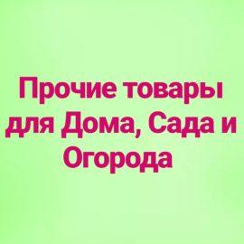 ДРУГОЕ