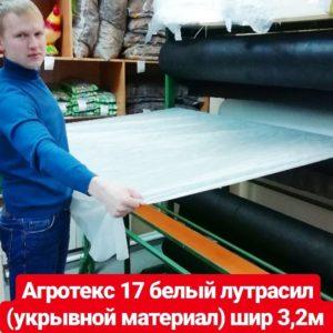Агротекс 17 белый лутрасил шир 3,2м