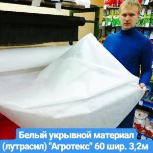 Агротекс 60 белый укрывной материал