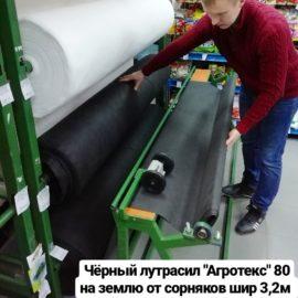 Агротекс 80 чёрный укрывной материал (лутрасил, спанбонд) шир. 3,2м., 1 пог.м.