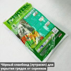 Спанбонд 60 Гринтекс