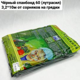 Спанбонд 60 3,2на10м чёрный