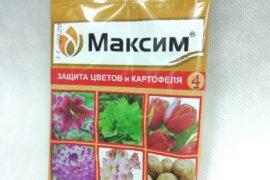 Максим 4 мл фунгицид от болезней на растениях